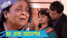 Bangla Natok   Maa Ebong Otopor    Shormili Ahmed, Doli zohur, Mahfuz Ahmed