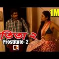 Bangla natok Short film 2018 – Prostitute 2।পতিতা – 2। ft. Parthiv Mamun, Parthiv telefilms