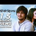 A Journey By Relation  | Bangla Natok | Towsif Mahbub,  Toya,  Mehedi Hasan Hridoy