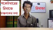 রিমান্ডে পকেটমারের কাছ থেকে পাওয়া গেলো চাঞ্চল্যকর সব তথ্য।।BD Police investigation-5