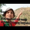 travel to sitakunda chondranat mondir! sitakunda Chittagong Bangladesh