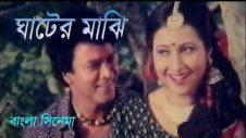 Ghater Majhi   ঘাটের মাঝি   Bangla Full Movie   Shahin Alom   Kumkum