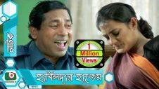 Bangla Natok   Habildar Hatem   Mosarrof Karim, Orpona Gosh, Mithu.
