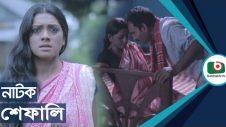 Shefali   Bangla Natok   Tisha, Monira Mithu, Maznun Mizan, Ishrat Nishat