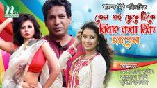Bangla Natok   Keno ei cheletike bibaho kora thik hoibe na   Mosharraf Karim, Farhana Mili, by Maruf