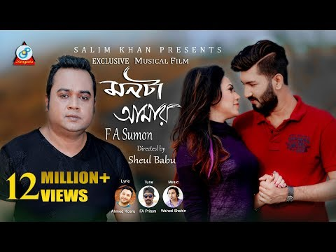 F A Sumon – Monta Amar | মনটা আমার | Musical Film Song | New Bangla  Music Video 2018 | Sangeeta