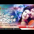 Charidike Andhokar | চারিদিকে অন্ধকার | Rubel & Shayla | Bangla Full Movie