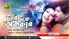 Charidike Andhokar   চারিদিকে অন্ধকার   Rubel & Shayla   Bangla Full Movie