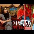 Bangla Natok | Shonghat | EP – 440 | Ahmed Sharif, Shahed, Humayra Himu, Moutushi, Bonna Mirza