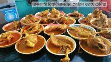 রাবির সেন্ট্রাল ক্যাফেটেরিয়ায় ৩০ টাকায় দুপুরের খাবার / Central Cafeteria, Rajshahi University