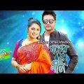 Bangla Natok (Valentine Special) – Golper Rong Nil l Tisha, Emon l Drama & Telefilm