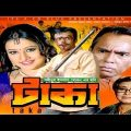 Taka (টাকা) – Riaz | Purnima | Alamgir | Sohel Rana | Humayun Faridi | Suchorita | Bangla Full Movie