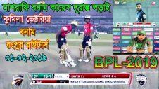 Comilla Victorians vs Rangpur Riders   Edition 6    BPL 2019