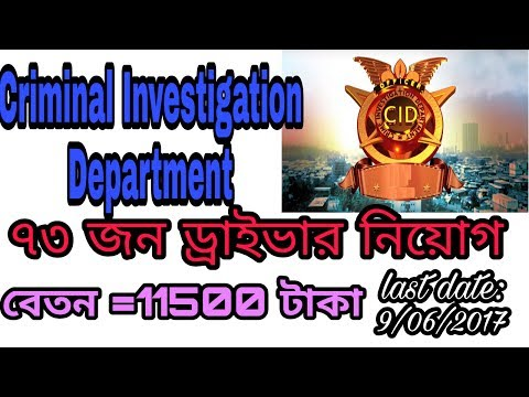 Criminal Investigation Department Recruitment 2017 Drivers – 73 posts