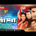 Badha | বাঁধা | Shakib Khan, Purnima, Riaz & Dipjol | Bangla Full Movie