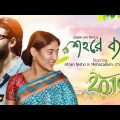🍀 Shohore Boshonto 🍀 শহরে বসন্ত 🍀 Bangla Natok 2019 | Afran Nisho | Mehazabien | JMR Natok