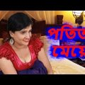 Potita Meye | পতিতা মেয়ে || New Bangla Natok 2019 || Vid Evolution Bangla Natok