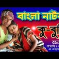 Bangla natok । Bangla new drama । বাংলা নাটক । কু বুদ্ধি । Bangla short film