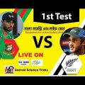 New Zealand vs Bangladesh, 1st Test | Gtv Live | জিটিভি লাইভ | Bangladesh tour of New Zealand-2019