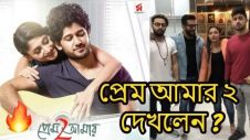 🔥  Prem amar 2 Bangla movie running successfully