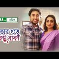 Romantic Natok: Vor Hote Ektu Baki | ভোর হতে একটু বাকি | Jovan | Orsha | NTV Natok 2019