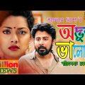 Bangla New Natok । Odvut Valobasha । অদ্ভূত ভালোবাসা । Afran Nisho । Tisha । Vision Bangla Natok