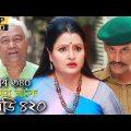 হাসির নতুন নাটক – কমেডি ৪২০ | Bangla Natok Comedy 420 EP 340 | AKM Hasan, Ahona -Serial Drama