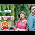 Bondhu Amar | বন্ধু আমার | EP 63 | Apurba | Jeni | Ahona | Niloy | NTV Popular Drama Serial