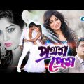 Prothom Prem | Bangla Full Movie | Moushumi | Omor Sani | Anowar Hossain | Super Hit Movie