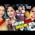Goriber Mon Onek Boro | Bangla Full Movie | Purnima | Amin Khan | Nipun | Maruf | Kabila
