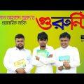 ছোটবেলার স্মৃতি নিয়ে নাটকঃ গুরুন্টি।Sylheti Natok। Belal Ahmed Murad। New Bangla Natok।Comedy Natok।