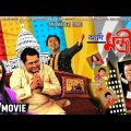 Ami Mantri Habo | আমি মন্ত্রী হবো | Bengali Comedy Movie | Kharaj Mukherjee, Manasi Sinha