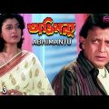 Abhimanyu | অভিমন্যু | Bengali Movie Part 03 | Mithun Chakraborty, Debashree Roy