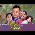 Johir Karigor | Bangla Natok | Dr Ezazul, Faruk Ahmed, Shamima Nazneen | Humayun Ahmed