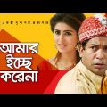 "Bangla Natok | ""Amar Ichche Kore Naa"" 