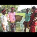 বউ আমার কামলা দেই || তারছেড়া ভাদাইমা || Bou amar kamla dey || Tarchera Vadaima || Bangla Natok 2019