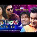 ডি জে বয় | DJ BOY | Luton Taj Comedy Natok DJ Boy | Bangla New Comedy Natok || 2019