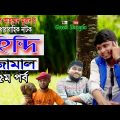 হিন্দি জামাল।পঞ্চম পর্ব।Hindi Jamal 5।Bangla Natok।Sylheti Natok।Best Bangla Natok।Belal Ahmed Murad
