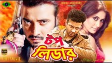 Bangla New Movie | Top Leader | Shakib Khan | Neha | Misha Showdagor | Full Movie