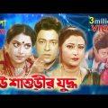 বউ শাশুড়ীর যুদ্ধ | Bou Sasurir Juddho | Bangla Full Movie | Sabnur | Ferdouse | Dramas Club
