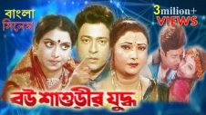 বউ শাশুড়ীর যুদ্ধ | Bou Sasurir Juddho | Bangla Full Movie | Sabnur | Ferdouse | Dramas Club