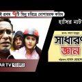 Sadharon Gyan Bangla Natok Comedy সাধারণ জ্ঞান by Mosharraf Karim (HD)