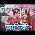Romantic Natok 2019 💘 AASHIQUI 💘 আশিকী 💘 Mehazabien 💘 Jovan 💘 Bangla New Natok 2019