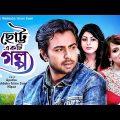 Chotto Ekti Golpo | ছোট্ট একটি গল্প |  Bangla Natok | Apurba, Sumi, Nipun | Natok 2019