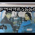 Old Bangla Natok RUPNOGOR 1994 Part- 1 (Towkir Ahmed, Bipasha Hayat, Khaled Khan)