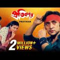 Pratikar | প্রতিকার | Bengali Full Movie | Victor Banerjee, Debashree Roy