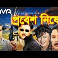 Probesh Nishedh | প্রবেশ নিষেধ | Sohel Rana, Rubel, Sucharita, Shanu | Bangla Full Movie