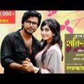 "Bangla Natok ""Hani-Bani"" ft-Arfan Nisho, Anika Kabir Shok by Badruzzaman Shuvo"