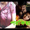 পতিতা বউ | Potita Bou | Bangla natok 2018 | Irsha Telefilms