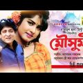 Moushumi | মৌসুমি | Moushumi, Amit Hassan & Nadim Haydar | Bangla Full Movie